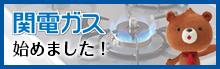 関電ガスホームページ