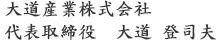 大道産業株式会社 代表取締役 大道 登司夫