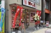 街かど屋堺筋本町店